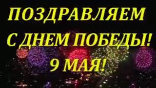 с Днем Победы !!!