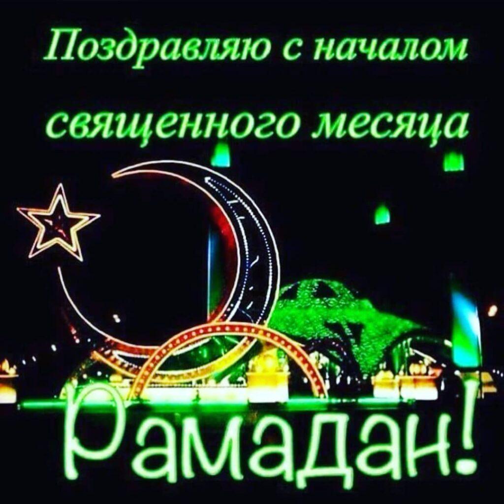Поздравляем с наступлением месяца Рамадан